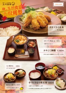 1808_autumn_menu_2-01
