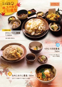 1808_autumn_menu_2-02